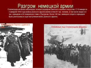 Разгром немецкой армии Сталинградская битва закончилась полным триумфом совет