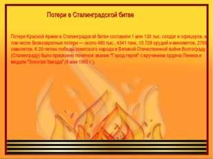 Потери в талинградской битве Потери Красной Армии в Сталинградской битве сост