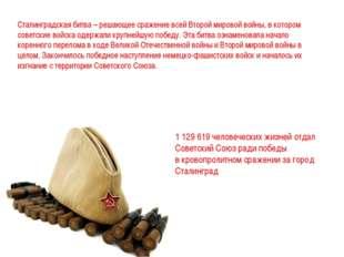 Сталинградская битва – решающее сражение всей Второй мировой войны, в котором