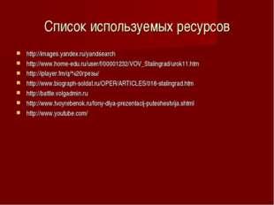 Список используемых ресурсов http://images.yandex.ru/yandsearch http://www.ho