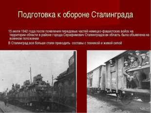 Подготовка к обороне Сталинграда 15 июля 1942 года после появления передовых