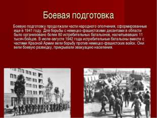 Боевая подготовка Боевую подготовку продолжали части народного ополчения, сфо
