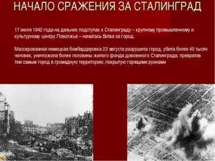 НАЧАЛО СРАЖЕНИЯ ЗА СТАЛИНГРАД 17 июля 1942 года на дальних подступах к Сталин