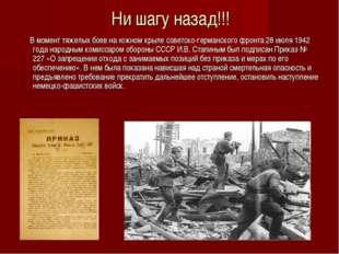 Ни шагу назад!!! В момент тяжелых боев на южном крыле советско-германского фр