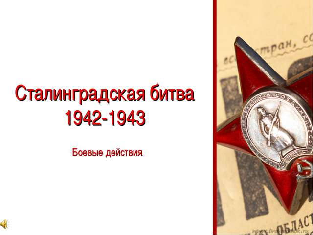 Сталинградская битва 1942-1943 Боевые действия.