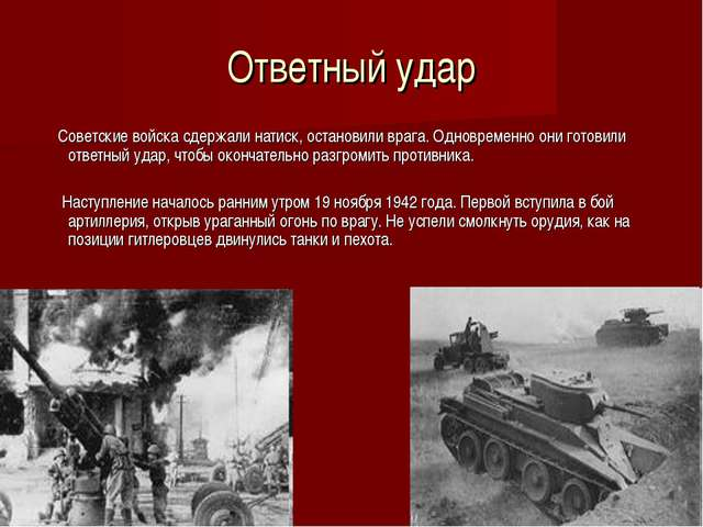 Ответный удар Советские войска сдержали натиск, остановили врага. Одновременн...