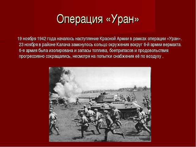 Операция «Уран» 19 ноября 1942 года началось наступление Красной Армии в рамк...