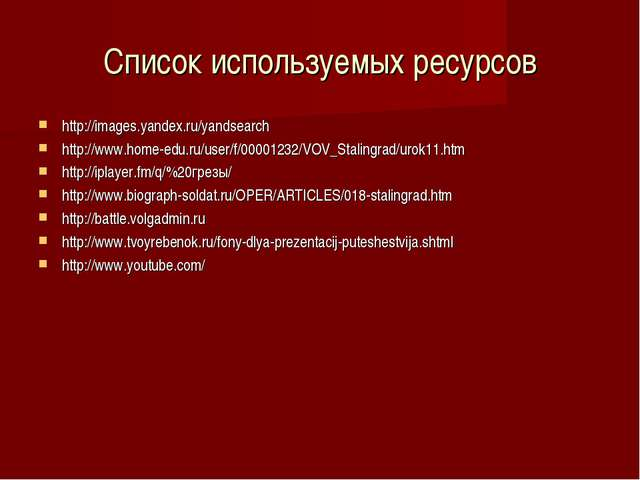 Список используемых ресурсов http://images.yandex.ru/yandsearch http://www.ho...