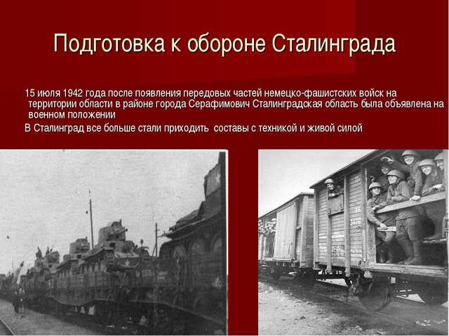 Подготовка к обороне Сталинграда 15 июля 1942 года после появления передовых...