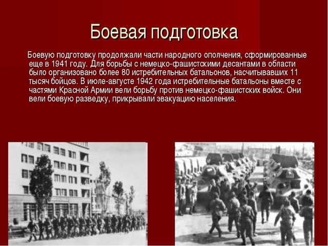 Боевая подготовка Боевую подготовку продолжали части народного ополчения, сфо...
