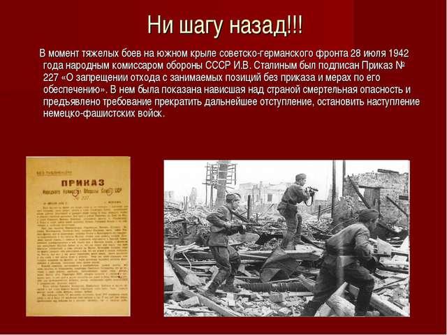 Ни шагу назад!!! В момент тяжелых боев на южном крыле советско-германского фр...