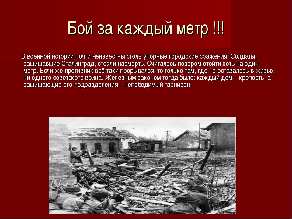 Бой за каждый метр !!! В военной истории почти неизвестны столь упорные город...