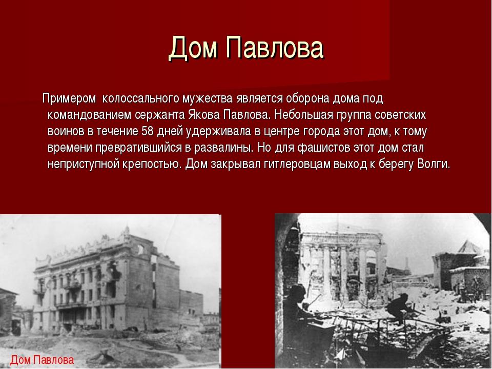 Дом Павлова Примером колоссального мужества является оборона дома под командо...