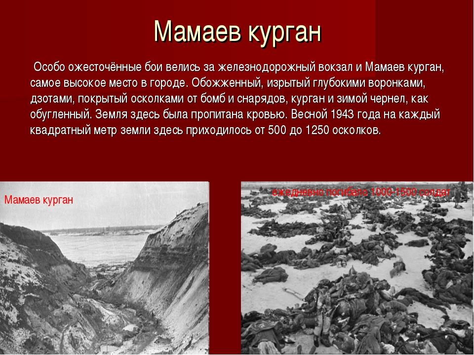Мамаев курган Особо ожесточённые бои велись за железнодорожный вокзал и Мамае...
