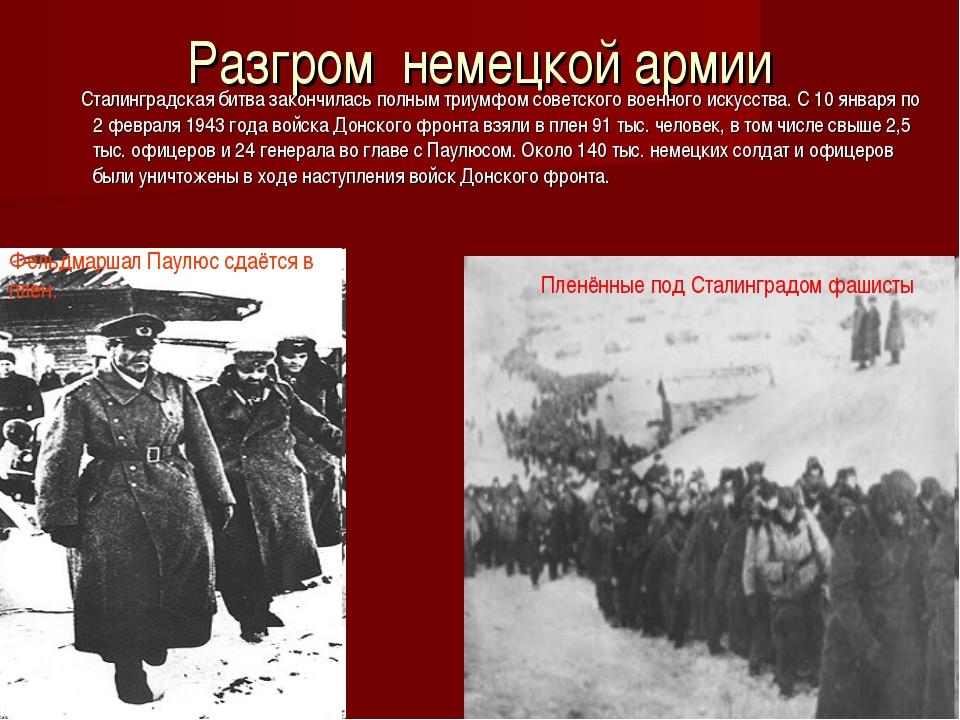Разгром немецкой армии Сталинградская битва закончилась полным триумфом совет...