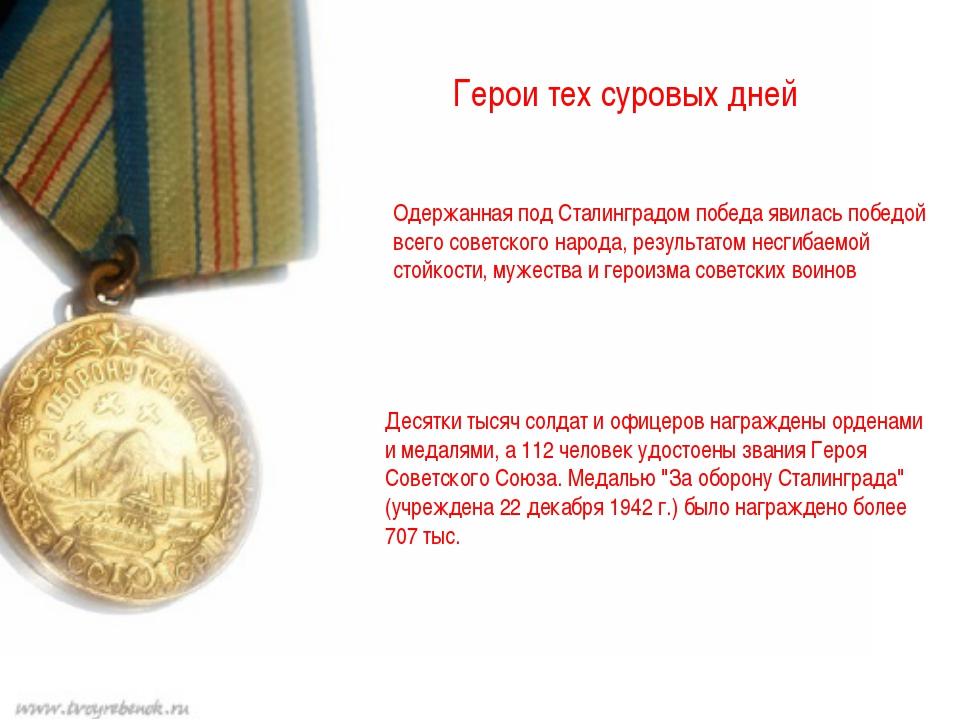 Десятки тысяч солдат и офицеров награждены орденами и медалями, а 112 человек...