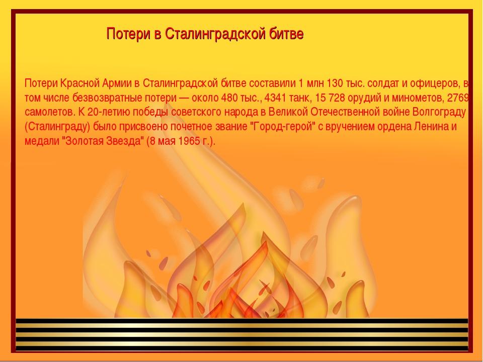 Потери в талинградской битве Потери Красной Армии в Сталинградской битве сост...