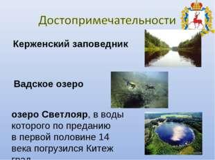 Керженский заповедник Вадское озеро озеро Светлояр, в воды которого по преда
