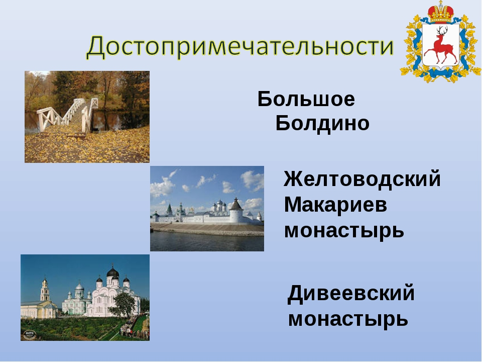 Большое Болдино Желтоводский Макариев монастырь Дивеевский монастырь