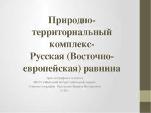 Природно-территориальный комплекс- Русская (Восточно-европейская) равнина Уро
