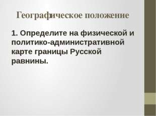Географическое положение 1. Определите на физической и политико-административ