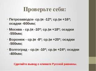 Проверьте себя: Петрозаводск- ср.țя -12*; ср.țи +16*; осадки -600мм; Москва -