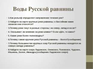 Воды Русской равнины 1.Как рельеф определяет направление течения рек? 2.Найди