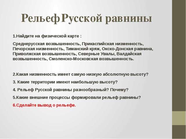 Рельеф Русской равнины 1.Найдите на физической карте : Среднерусская возвышен...