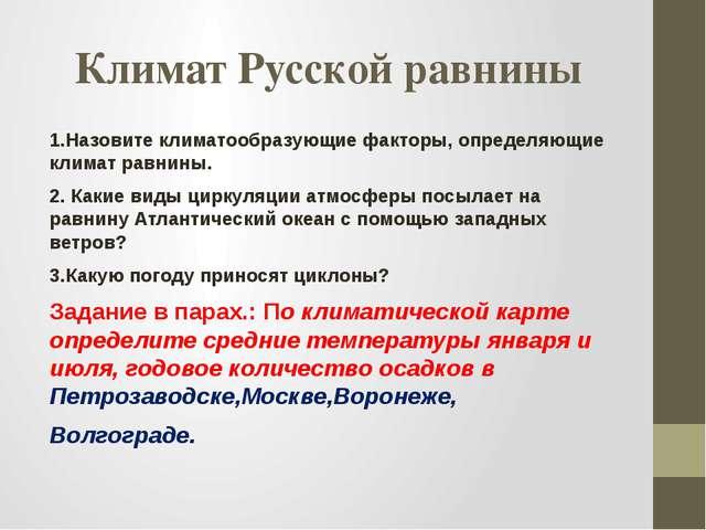 Климат Русской равнины 1.Назовите климатообразующие факторы, определяющие кли...