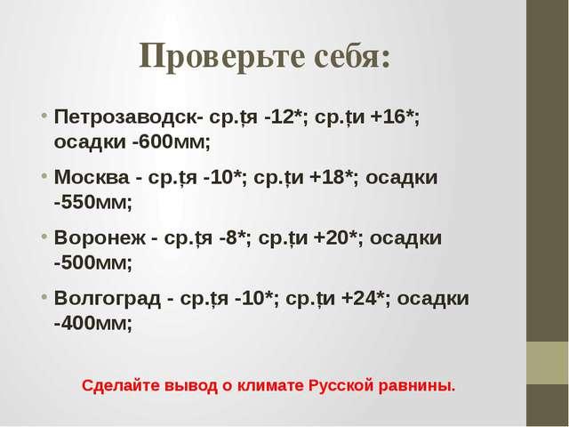 Проверьте себя: Петрозаводск- ср.țя -12*; ср.țи +16*; осадки -600мм; Москва -...