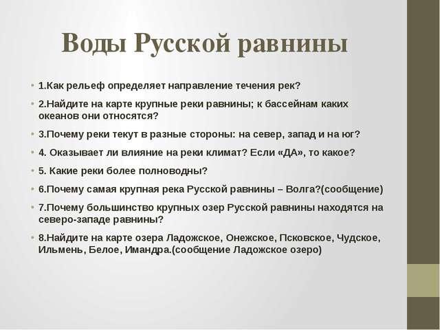 Воды Русской равнины 1.Как рельеф определяет направление течения рек? 2.Найди...