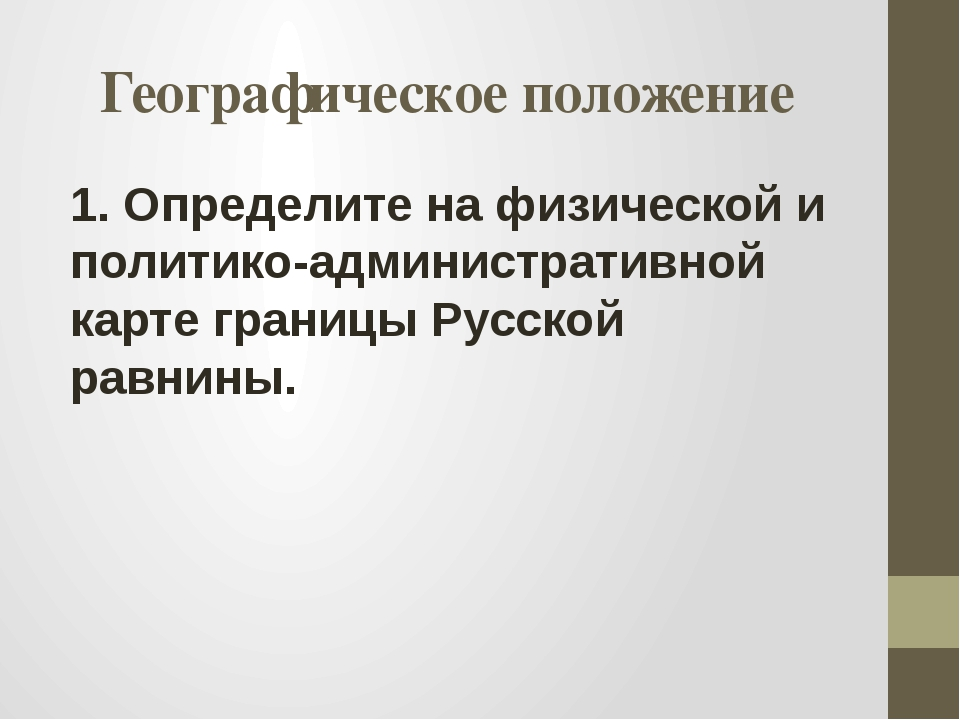 Географическое положение 1. Определите на физической и политико-административ...