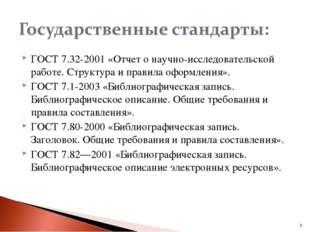 ГОСТ 7.32-2001 «Отчет о научно-исследовательской работе. Структура и правила