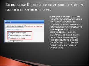 - запрет висячих строк (чтобы не вмещающаяся на данной странице строка не пе