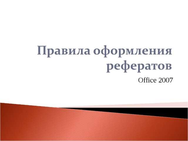 Презентация quot Реферат по ГОСТу в word quot  библиотека материалов