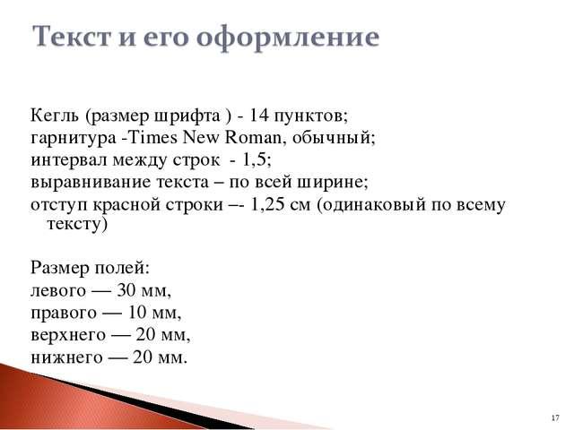 Кегль (размер шрифта ) - 14 пунктов; гарнитура -Times New Roman, обычный; инт...