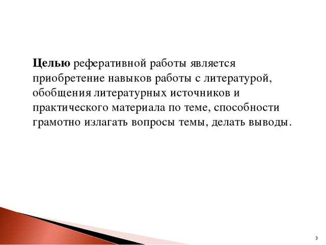 Целью реферативной работы является приобретение навыков работы с литературой...