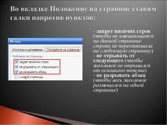 - запрет висячих строк (чтобы не вмещающаяся на данной странице строка не пе...