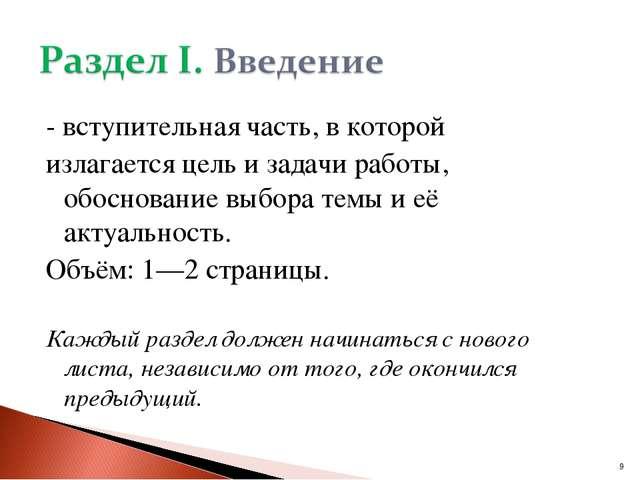 Презентация quot Реферат по ГОСТу в word quot  вступительная часть в которой излагается цель и задачи работы обоснование