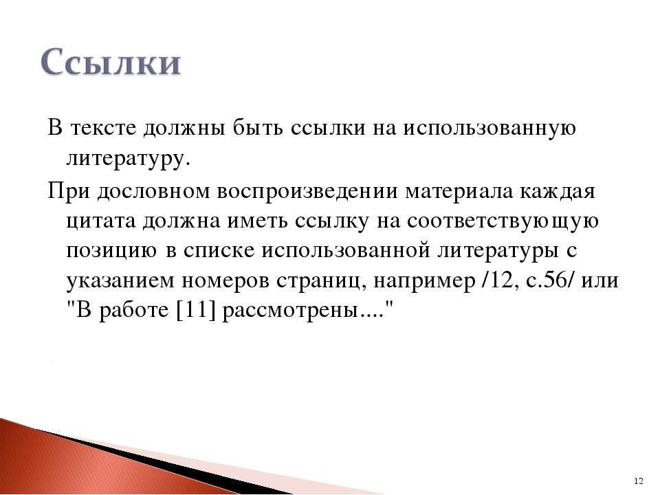 В тексте должны быть ссылки на использованную литературу. При дословном воспр...