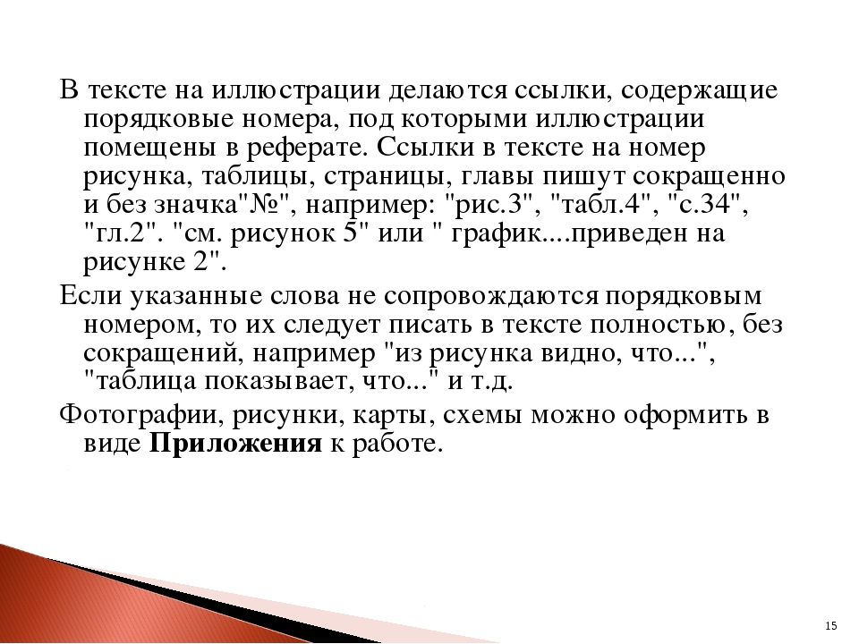 * В тексте на иллюстрации делаются ссылки, содержащие порядковые номера, под...