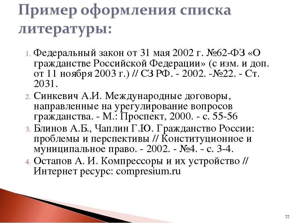Федеральный закон от 31 мая 2002 г. №62-ФЗ «О гражданстве Российской Федерац...