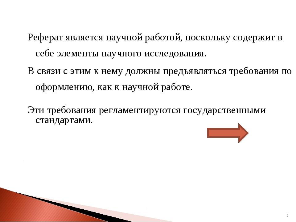 * Реферат является научной работой, поскольку содержит в себе элементы научно...