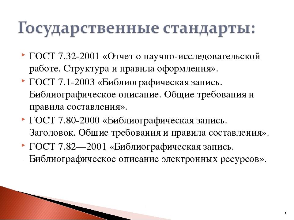 ГОСТ 7.32-2001 «Отчет о научно-исследовательской работе. Структура и правила...