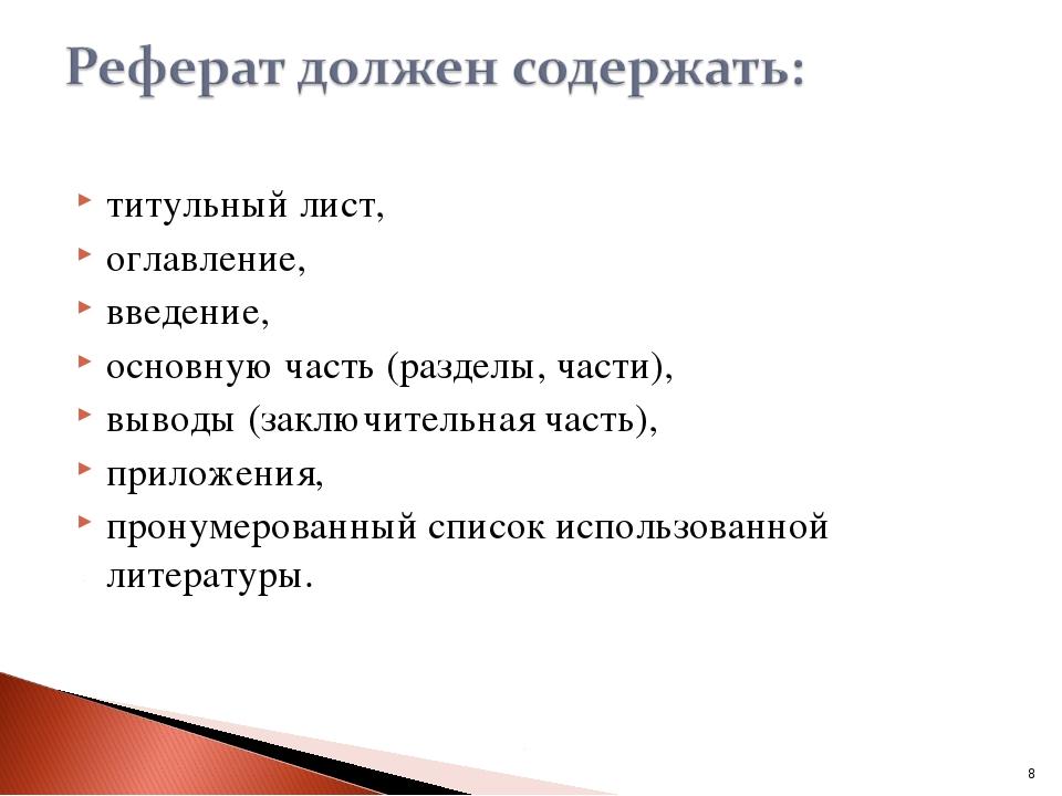 титульный лист, оглавление, введение, основную часть (разделы, части), выводы...