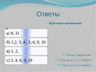 Ответы Критерии оценивания 3 балла- ошибок нет 2 балла-от 1 до 3 ошибок 1 бал