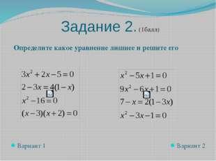 Задание 2. (1балл) Определите какое уравнение лишнее и решите его Вариант 1
