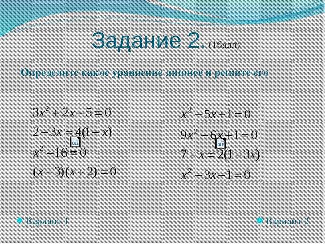 Задание 2. (1балл) Определите какое уравнение лишнее и решите его Вариант 1...