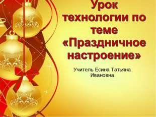 Учитель Есина Татьяна Ивановна