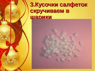 3.Кусочки салфеток скручиваем в шарики
